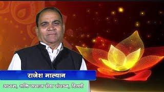 Diwali Wishes - Shakti Samaj Sewa Sansthan President Rajesh Malyan wishes Diwali || Delhi Darpan Tv