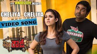 Nenu Rowdy Ne Movie Song - Cheliya Cheliya Video Song  | Nayanthara,Vijay Sethupathi