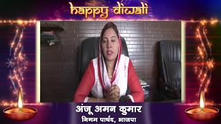 Diwali Greetings : Anju Aman Kumar, Pooth Khurd Ward - 31 N Councilor best wishes