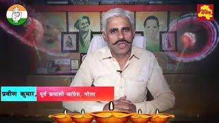 Diwali Wish - Praveen Kumar, Ex Candidate, Congress, Narela