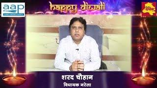 Diwali News - विधायक शरद चौहान , नरेला