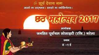 Narela Chhath Mahotsav Invite 2017 : जनहित पूर्वांचल सोसाइटी के द्वारा || Delhi Darpan TV