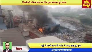 Delhi News - लॉरेंस रोड़ पर खड़े हुए तीन ट्रक हुए राख || कबाड़े की आग की चपेट में आए ट्रक