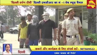 Delhi News - 24 घंटे में दिल्ली पुलिस ने युवक के हत्यारों को दबोचा || Delhi Darpan Tv