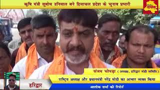 Haridwar News - बीजेपी कार्यकर्ताओं ने हरिद्वार में निकाला आभार मार्च