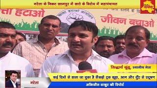 Outer Delhi Narela News : एपीएमसी के खत्ते के विरोध में धरना प्रदर्शन || Delhi Darpan TV