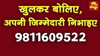 Wazirpur News : Delhi का वज़ीरपुर गाँव क्यों है बदनाम ? Delhi Darpan पर स्पेशल सिरीज़ जल्द