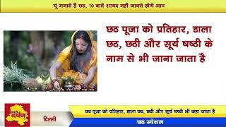Chhath Special - इसलिए मनाते हैं छठ, 10 बातें, शायद नहीं जानते होंगे आप