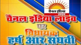 हर्ष आर. संघवी - विधायक (मजूरा सूरत) WISH PROMO -1 Channel India Live TV