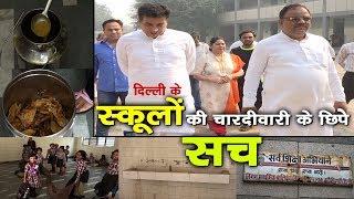 Jahangirpuri News : The reality of MCD primary school in Delhi    Delhi Darpan TV