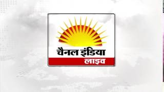 ख़बरों का नया सवेरा @ Channel India Live TV | 24x7 Live Satellite Hindi News Channel
