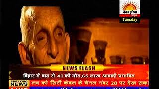 15 अगस्त 2017 जश्ने आजादी @ Channel India Live TV   24x7 Live Satellite Hindi News Channel