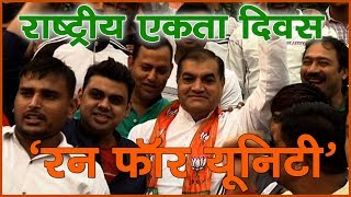 North West Delhi News : BJP organizes 'Run for Unity' on Sardar Patel's Birth anniversary in Rohini