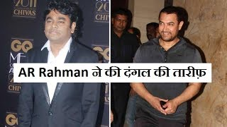 AR Rahman Praises Aamir Khan's Dangal