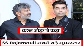 Karan Johar Says SS Rajamouli Is India's Biggest