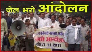 Faridabad News - फरीदाबाद में सरकारी कर्मचारियों का जेल भरो आंदोलन || Delhi Darpan Tv