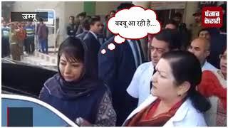अस्पताल की हालत देख भड़का CM महबूबा का गुस्सा, डॉक्टर कहते रहे थैंक्यू