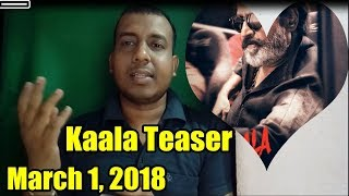 Kaala Teaser Release On March 1 2018 I Rajinikanth
