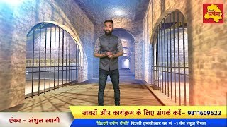 Rohini News -  Undertrial Shot Dead Inside Rohini Court Complex, Shooter Arrested