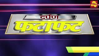 Darpan Fatafat - दिल्ली - NCR की हर ख़बर सिर्फ़ 3 मिनट में    Delhi Darpan Tv