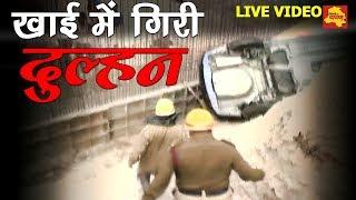 Delhi News - खाई में गिरी नई नवेली दुल्हन की कार, दुल्हन सहित 2 महिलाएं घायल