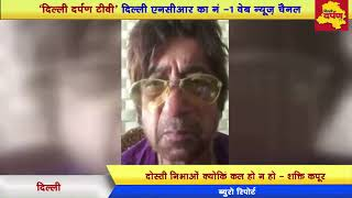 Inspirational Video By Shakti Kapoor | Motivational Thoughts | Delhi Darpan Tv
