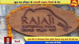 Haridwar News - Rajaji Tiger Reserve now open for visitors || Delhi Darpan Tv