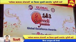"Delhi News - ""ग्लोबल कल्चरल सोसायटी"" का सिल्वर जुबली समारोह ""सुरीली यादें"""