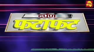 Darpan Fatafat || दिनभर की बड़ी खबरें केवल 3 मिनट में || Delhi Darpan TV
