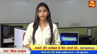 Darpan Fatafat - 20-11-2017 || दिनभर की बड़ी खबरें सिर्फ 3 मिनट में || Delhi Darpan Tv