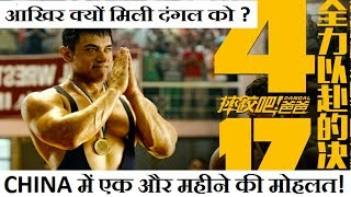 Dangal Gets One Month Extension In China