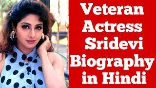 Veteran Actress Sridevi Biography in Hindi | Sridevi Passed Away In Dubai
