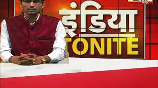 इंडिया टुनाइट @ केशव पंडित Channel India Live TV | 24x7 Live Satellite Hindi News Channel
