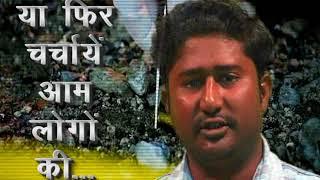 अनिल श्रीवास्तव प्रोमो @ Channel India Live