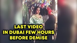 Sridevi LAST VIDEO At Marriage Reception In Dubai Before She Passed Away