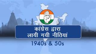#IndiaAt70: Key Policies brought in 60 Years of Congress Rule | 1940s & 50s