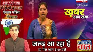 हमारी राय बेबाक राय @ अनु ठाकुर Channel India Live TV   24x7 Live Satellite Hindi News Channel
