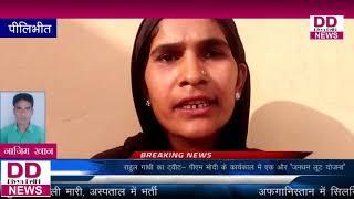 परिवार में चल रहे आपसी मतभेद के कारण एक माँ ने अपनी ही बेटी जला के मारने की कोशिश की  ll Divya Delhi