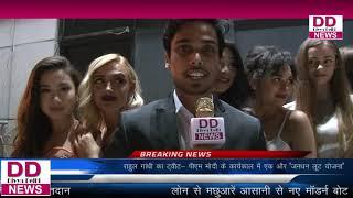 निखिल आनंद ने  रेडिसन ब्लू,होटल में अपने आगामी शो की लॉन्चिग पार्टी रखी ll Divya Delhi News