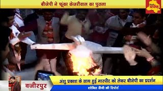 Wazirpur - खत्म हो जानी चाहिए Kejriwal सरकार - BJP | Kejriwal Putla Dehan