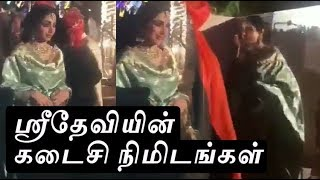 ஸ்ரீதேவி கடைசி நிமிட வீடியோ | Sridevi last visual video before passed away