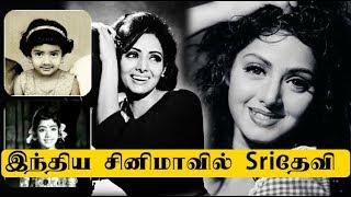 ஸ்ரீதேவியின் திரைப்பட வாழ்க்கை வரலாறு | Sridevi biography