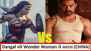 Dangal Vs Wonder Woman Clash In China l Will
