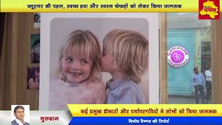 Faridabad News - Blue Air celebrates COPD Day || Distribute mask to everyone