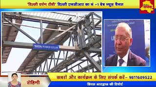Rohini News - Rooftop Solar Power Panel Can Reduce Your Power Bills | Unity One Mall की पहल