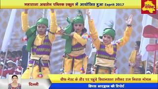 Ashok Vihar - अग्रसेन पब्लिक स्कूल का Esprit 2017, बच्चों का रंगारंग कार्यक्रम