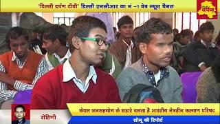 Rohini News - भारतीय नेत्रहीन कल्याण परिषद ने दिव्यांगो़ को दिखाई आशा की किरण