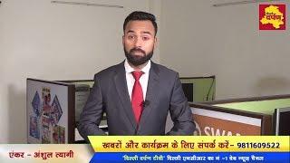 Darpan Fatafat - 05-Dec   Latest news of Delhi-Ncr in 3 minutes   पति ने पत्नी का गला घोंटा