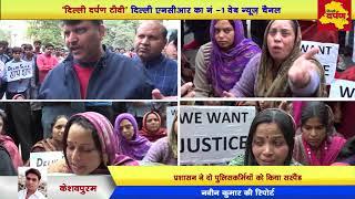 Protest against Delhi Police | केशवपुरम थाने में हुई कारोबारी की मौत | AAP MLA support Protestors