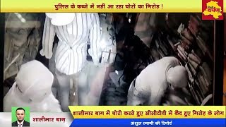 Delhi - Gang of thieves with INNOVA | CCTV में कैद वारदात | Delhi Police fail to catch thieves